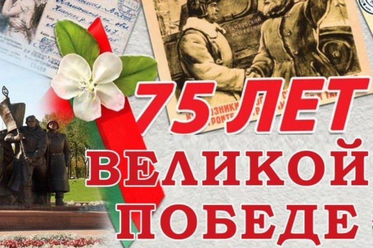 В рамках празднования 75-летия Великой Победы