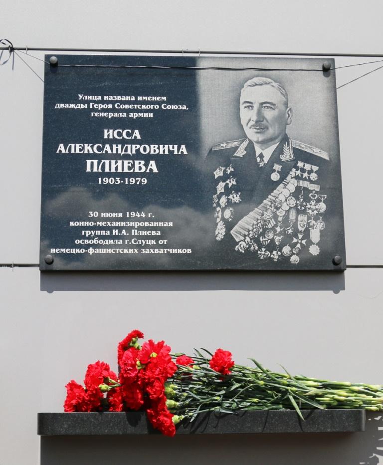 День освобождения г. Слуцка